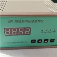 HN-4型胀差/轴向位移监控仪