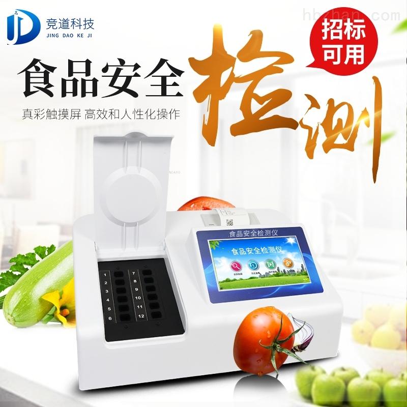 一件代发食品安全检测仪