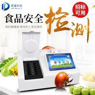 JD-SP08多功能安全食品检测仪