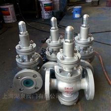 Y43H-16C-DN20蒸汽減壓閥