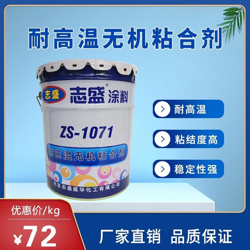 高温修补粘合剂-志盛高温胶水