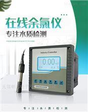 CD-YLY在线余氯分析仪