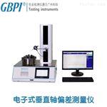 智能|电子|玻璃瓶垂直轴偏差测量仪ZPY-G