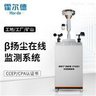 GLP-JYC01贝塔射线法扬尘在线监测仪