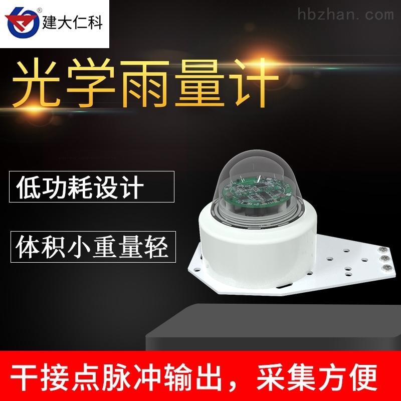 建大仁科 光学雨量传感器降雨量监测