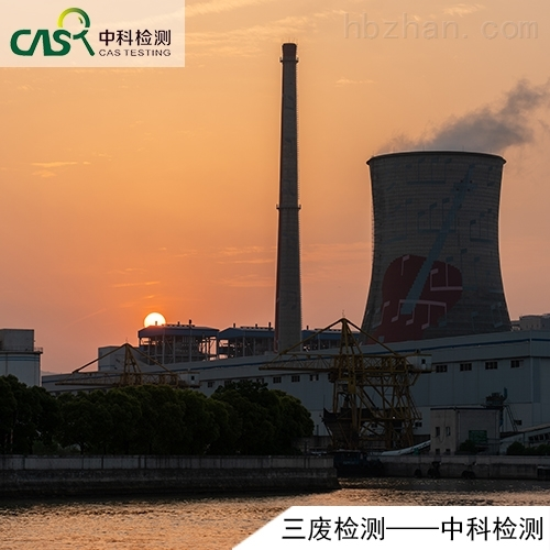 工业企业三废环保检测