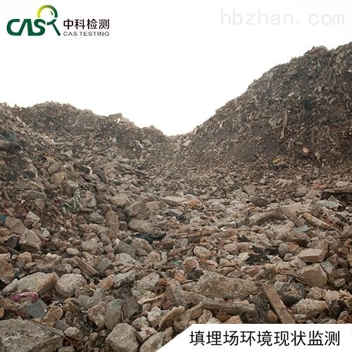 填埋场环境现状监测