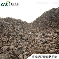 环境检测填埋场环境现状监测