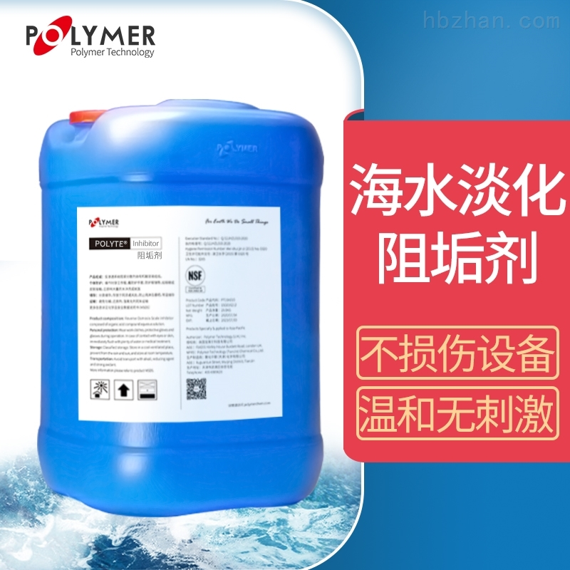 进口反渗透阻垢剂厂家规格