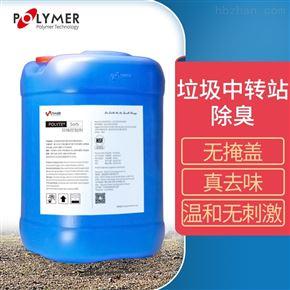 进口品牌植物液除臭剂