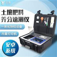YT-F2土壤有机肥检测仪