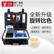 YT-TRX05土壤肥料养分速测仪