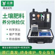 YT-TRX04测土配方施肥仪