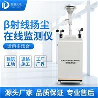 JD-PM01贝塔射线扬尘在线监测系统