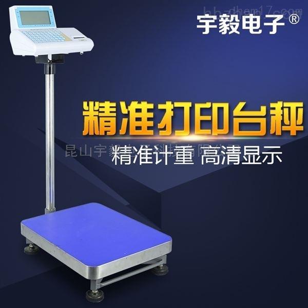 30公斤打印热敏纸电子台秤
