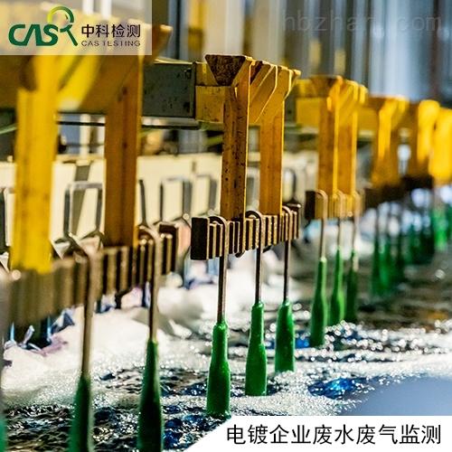 电镀企业废水废气监测