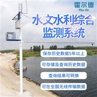 HED-SW4雷达式流速流量水位雨量监测站