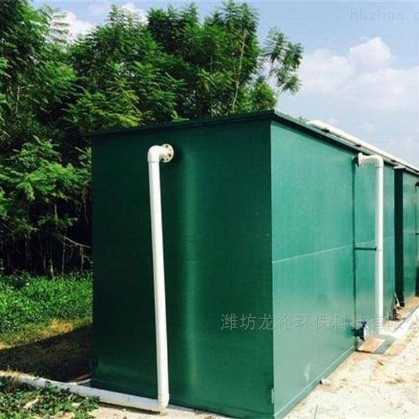 工厂宿舍生活污水处理设备
