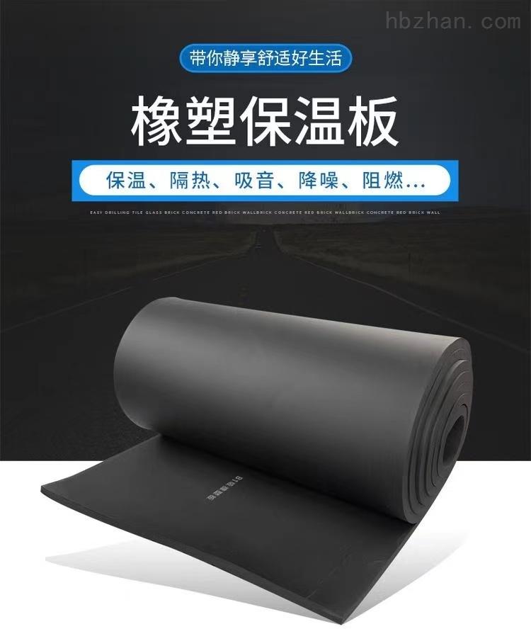 B2级橡塑保温板厂家哪家便宜