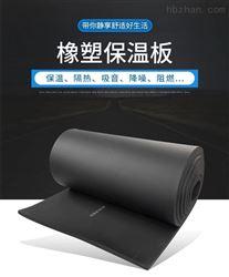 DN10-DN30B2级橡塑保温板厂家生产工艺