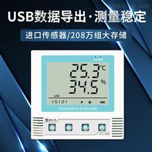 COS-03建大仁科 冷库实验室温湿度传感器