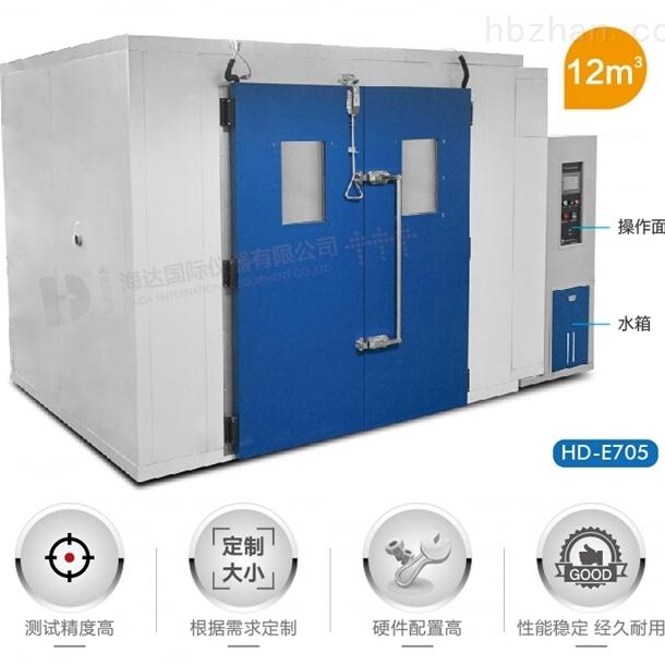 步入式恒温恒湿箱HD-E705