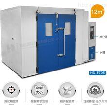 HD-E705-步入式恒温恒湿箱HD-E705
