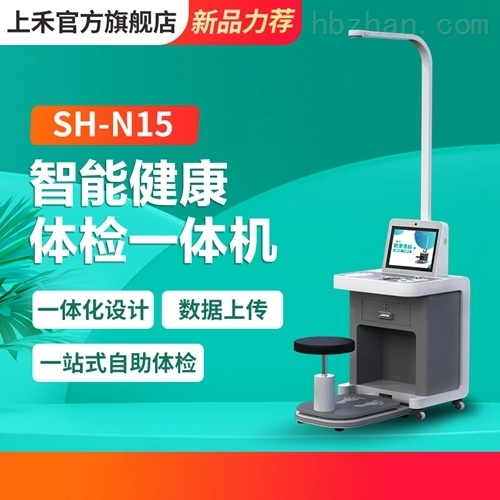 <strong>便携式智能健康体检一体机</strong>