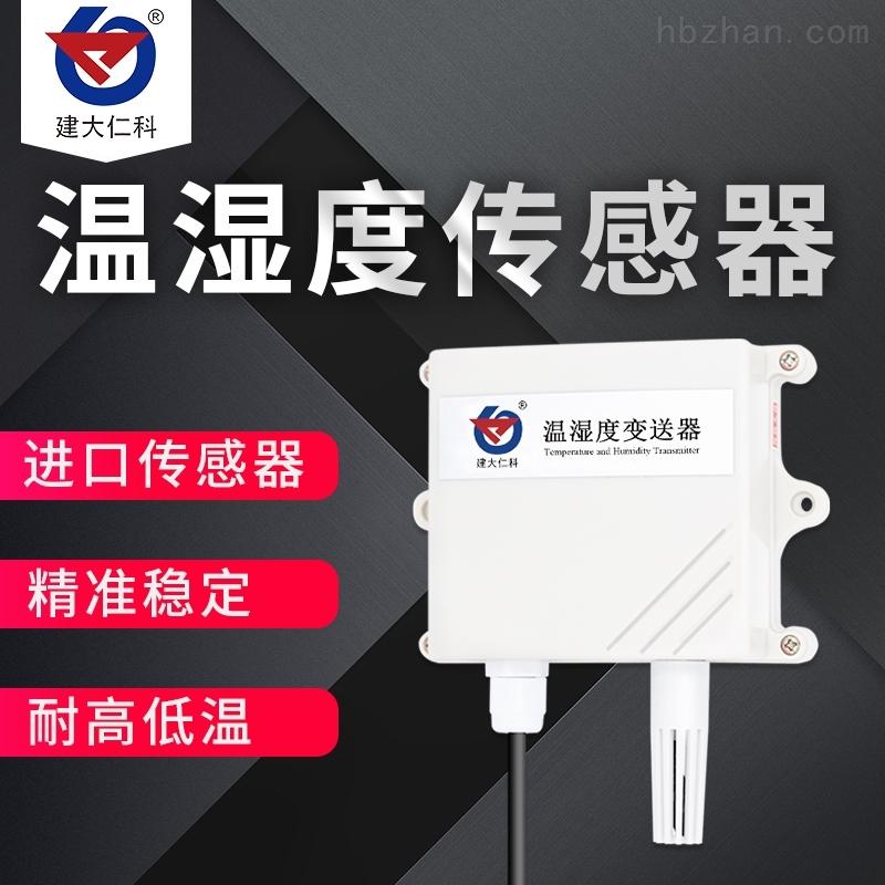 建大仁科 温湿度变送器壁挂高防护IP65