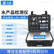 YT-SC水产品药物残留快速检测仪