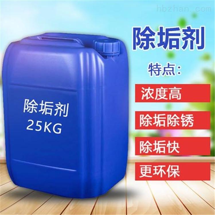 液体锅炉除垢剂效果好价格低
