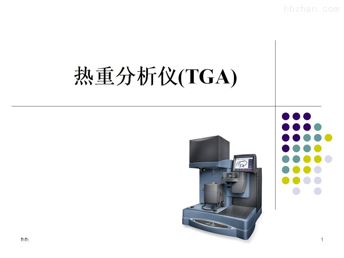 美国TA 热重分析仪Q5000IR