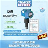 pH-8930科瑞达 CREATEC 防爆pH 氧化还原电位变送器