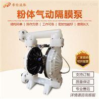 QXL-65S自吸粉末输送泵