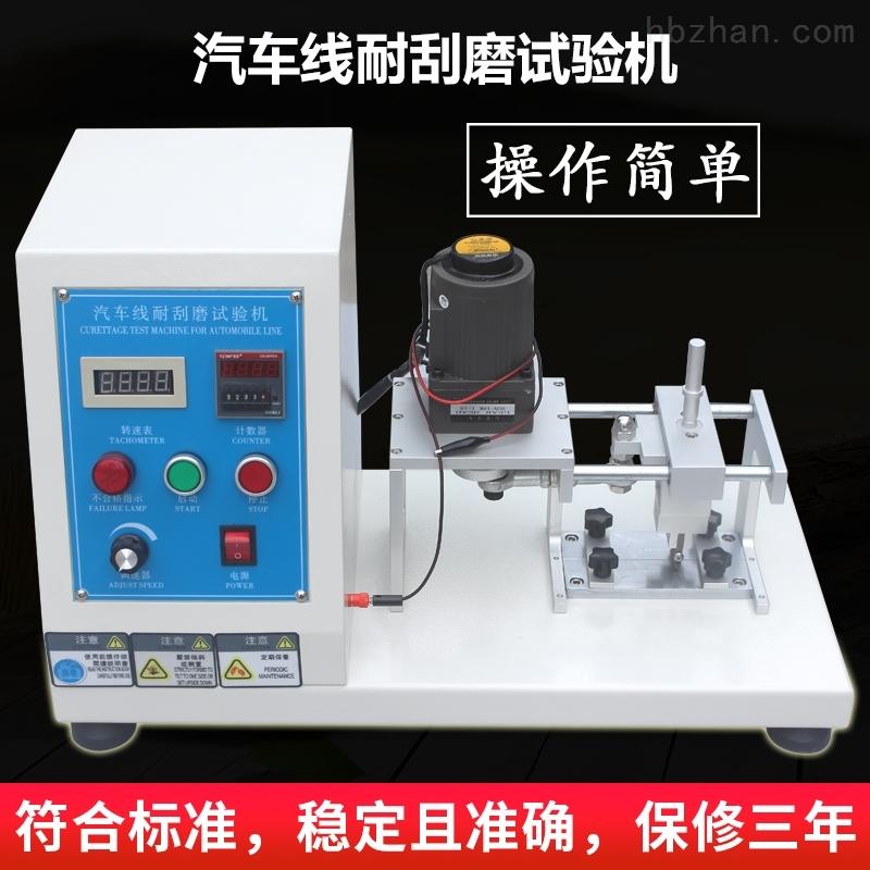电线反复刮磨试验机