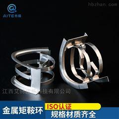 DN25-38-50-76金属矩鞍环填料吸收塔填料