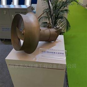 QJBY型永磁潜水搅拌机 厂家