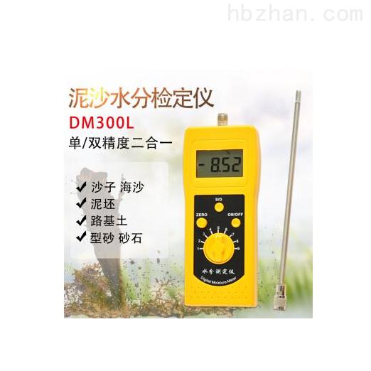 水分快速检测仪DM300L