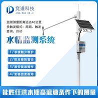 JD-SWQX水文监测预警系统