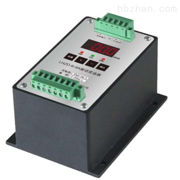 HZD-B-9F振动变送器