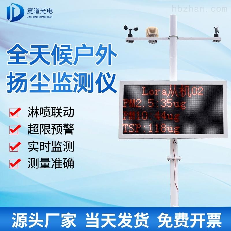 扬尘设备监测仪厂家