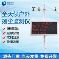 JD-YC09扬尘设备监测仪厂家