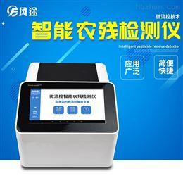 FT-WLK2蔬菜农药残留物检测仪