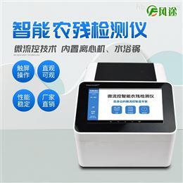 FT-WLK2高通量农药残留检测仪