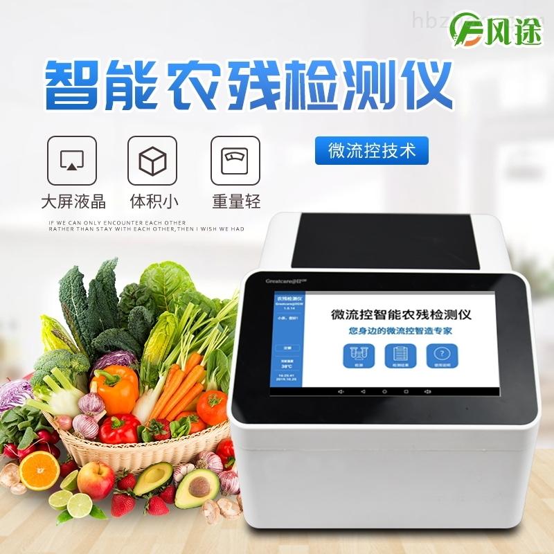 食物农药残留检测仪