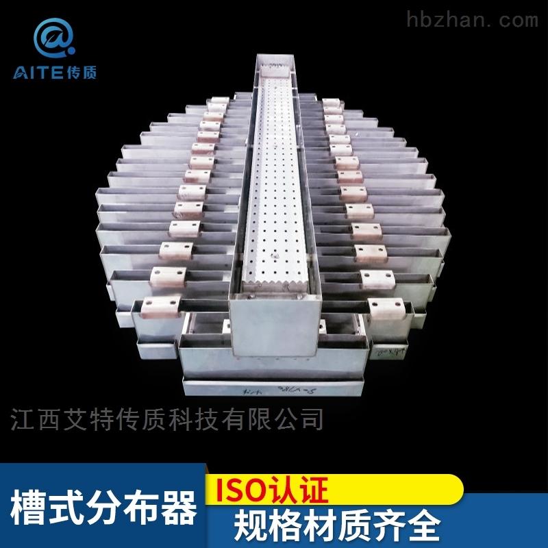 塔内件 槽式分布器 槽式液体收集器