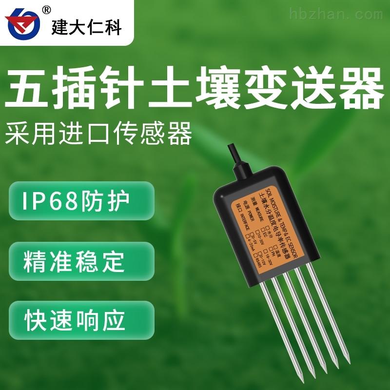 建大仁科土壤五插针传感器土壤质量快速检测