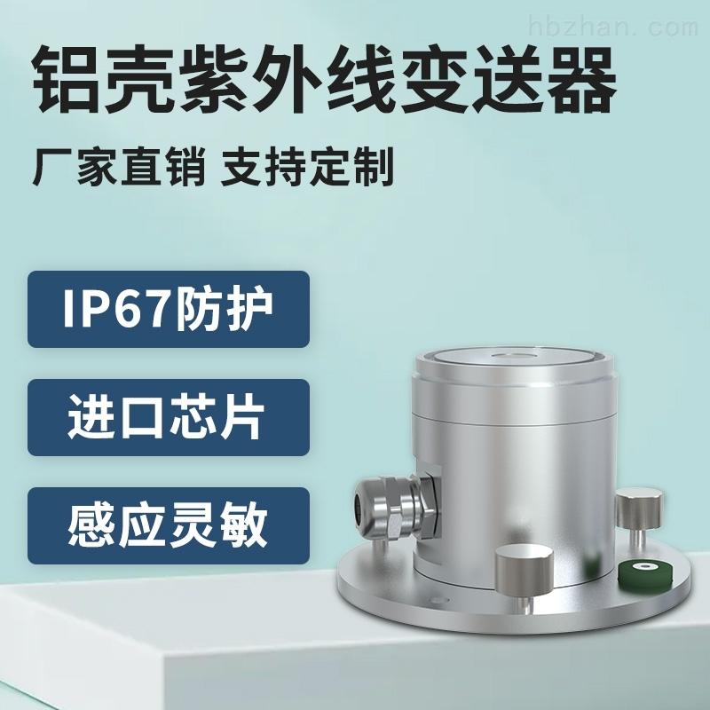建大仁科 铝壳紫外线传感器高防护等级外壳