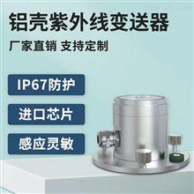 RS-UV-N01-AL建大仁科 铝壳紫外线传感器高防护等级外壳