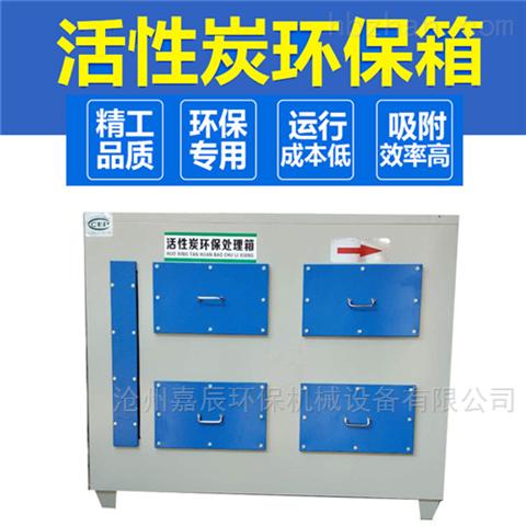 防尘车间活性炭废气处理设备
